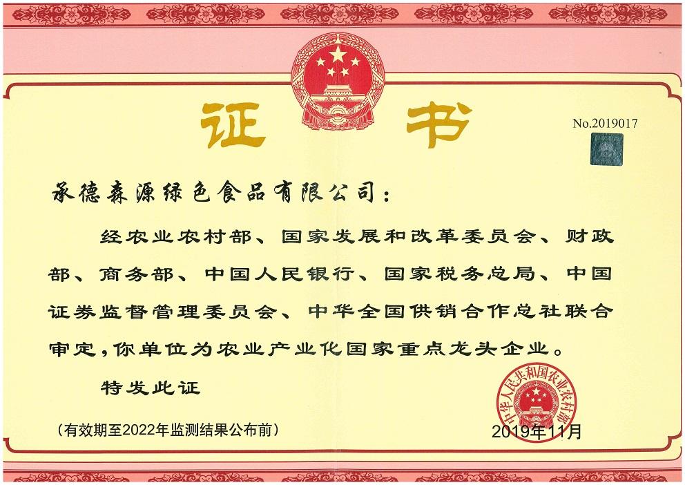 龙头企业证书.jpg